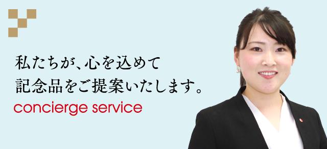 私たちが、心を込めて記念品をご提案いたします。concierge service